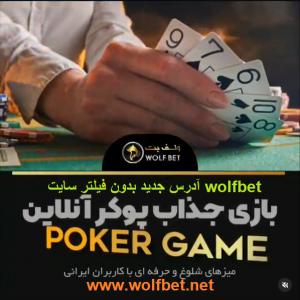 آدرس جدید بدون فیلتر سایت wolfbet