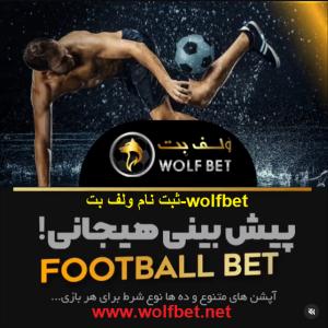 ثبت نام ولف بت-wolfbet