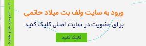 ورود به سایت ولف بت میلاد حاتمی